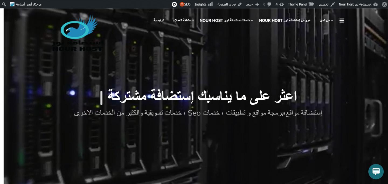 إفتتاح الموقع الرسمي لإستضافة نور Nour Host Fetch?id=16882&d=1631012337