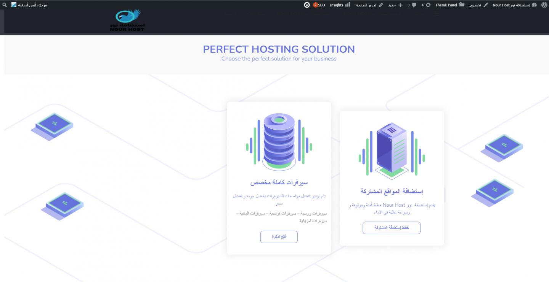 إفتتاح الموقع الرسمي لإستضافة نور Nour Host Fetch?id=16883&d=1631012365