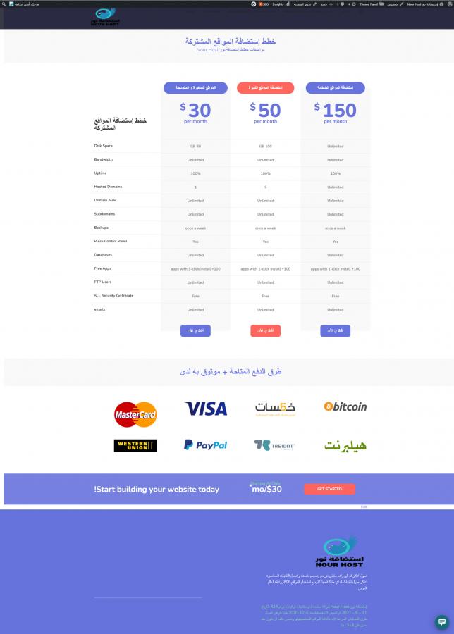 إفتتاح الموقع الرسمي لإستضافة نور Nour Host Fetch?id=16886&d=1631012477