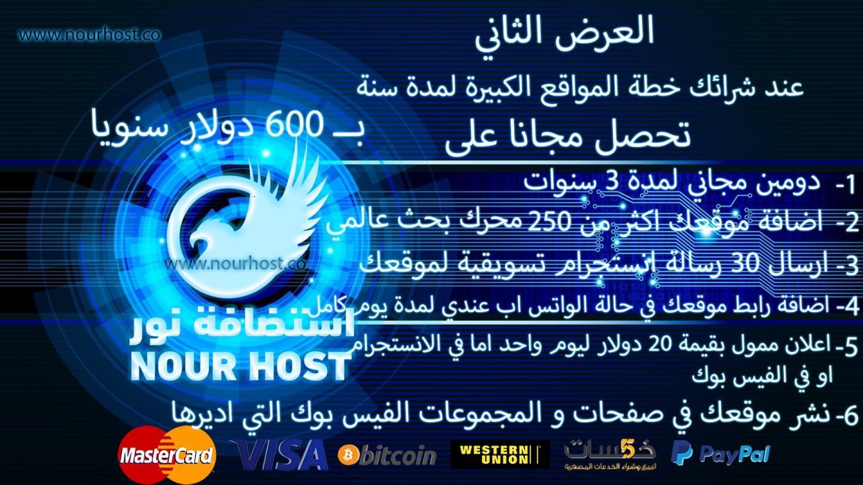 العرض الاقوى لاستضافة Nour Host